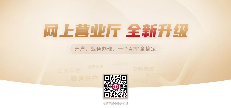 中泰证券股份有限公司开户服务